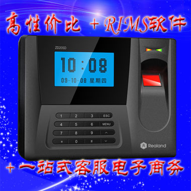 Really ZD20SD fingerprint attendance machine